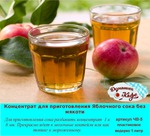 Концентрат для приготовления Яблочного сока без мякоти