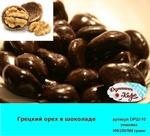 Грецкий орех в шоколаде  100 гр