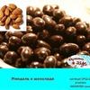 Миндаль в шоколаде  100 гр