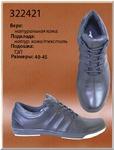 Мужские  туфли 40-45 р