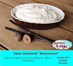 КРЕМ ЗАВАРНОЙ «ВАНИЛЬНЫЙ»  100 гр