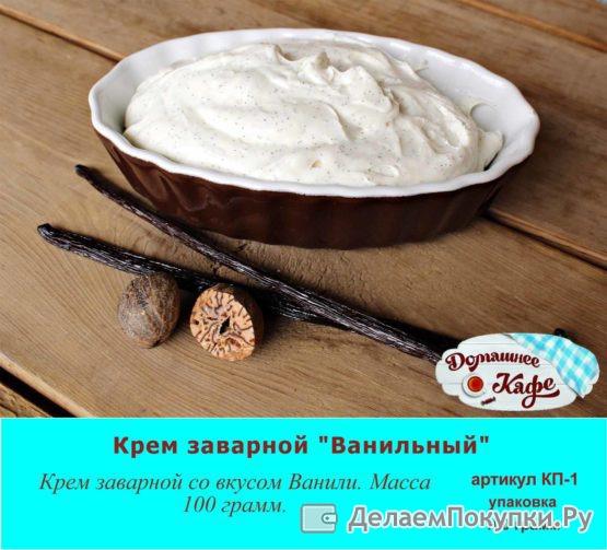 Заварной крем с ванилином