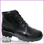 Ботинки Карла-П