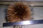 Помпон из меха енота натуральный 18-20 см
