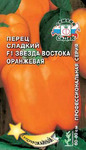 Звезда Востока Оранжевая F1 перец (Седек)