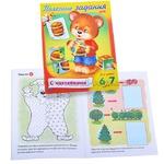 Книга Полезные задания. Мишка с кубиком с наклейками (6-7 лет)