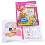 Книга Веселые минутки для девочек с наклейками