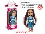 Кукла пупс (принцесса Дисней) Бель