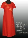 платье У 518-16. размер 50-62. СКИДКА 25%