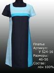 платье У 524-16. СКИДКА 30%