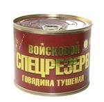 Говядина Тушеная ГОСТ Высший сорт Войсковой Спецрезерв.