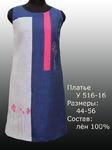 платье У 516-16