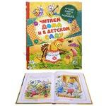 Читаем дома и в детском саду (Лучшие книги для малышей)117139
