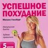 временно отсутствует!!! Книга М. Гинзбурга  «Успешное похудание», 98 стр.
