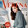 Журнал Верена