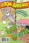 Журнал Том и Джерри
