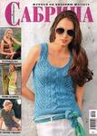 Журнал Сабрина