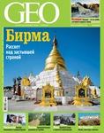Журнал Гео