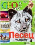Журнал Геоленок