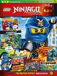 Журнал Лего Ниндзяго + конструктор