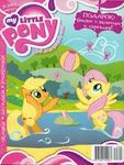 Журнал Пони + подарок