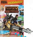 Журнал Звездные войны Повстанцы+ подарок