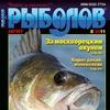 Журнал Рыболов