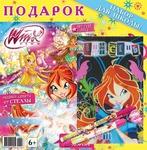 Журнал Волшебницы Винкс +подарок