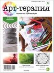 Журнал Арт-терапия + карандаши ( 3шт)