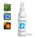 """Антиаллерген""- защита органов дыхания от аллергенов"
