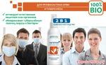 «ТАГЕТОН» для профилактики Гриппа и ОРВИ, а также туберкулеза