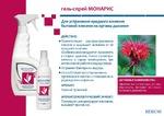 «М*О*Н*А*Р*И*С» - для устранения вредного влияния бытовой плесени на органы дыхания. Активен в отношении вирусов, бактерий и плесневых грибов.