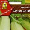Кабачок Сосновский б/п 8 шт (Деметра)