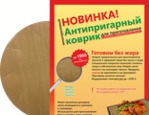 КРУГЛЫЙ тефлоновый коврик (С ПРОРЕЗЯМИ) 270*190мм   АКЦИЯ!!!