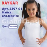 4397-01 белая Baykar (майка для девочки)