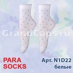 N1D22 белые компьютерные Para Socks (носки детские) Д