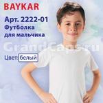 2222-01 белая Baykar (футболка для мальчика)