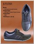 Мужские ботинки 39-45 р