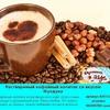 Растворимый кофейный напиток со вкусом Фундука 250 гр