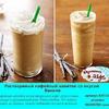 Растворимый кофейный напиток со вкусом Ванили 250 гр