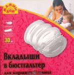 Вкладыши для кормящих мам