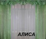 Комплект штор Алиса