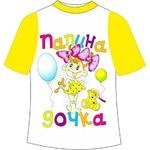 Детская футболка Папина дочка фото