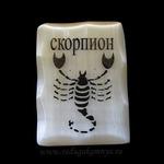 """Магнит из селенита знак зодиака """"Скорпион"""" 45*63мм"""