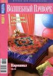 Журнал Мода и модель. Волшебный пэчворк