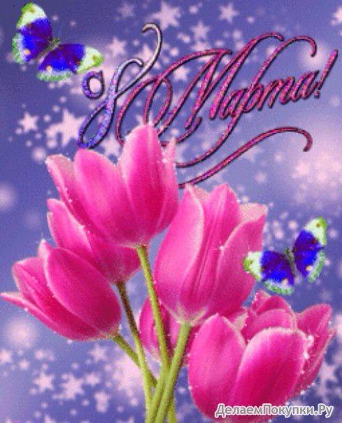 Для, открытка с 8 марта тюльпаны анимация