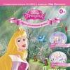 Журнал Мир Принцесс + подарок