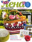 Журнал Лена рукоделие