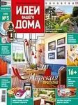 Журнал Идеи вашего дома