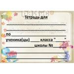 Наклейка без заполнения на тетрадь